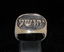 Picture of 21 x BRONZE MEN'S RINGS HEBREW NAME YOSHUA ANTIQUED WHOLESALE-LOT